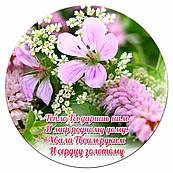 Квіти 4 вафельна картинка