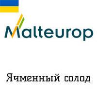 Солод Malteurop Ячменный (Украина) - 1кг