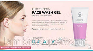 Очищающий гель для нежной и чувствительной кожи лица от Lambre 120 мл