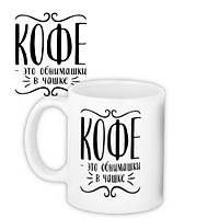 Кружка с принтом Кофе  это обнимашки в чашке 330 мл (KR_18J019)