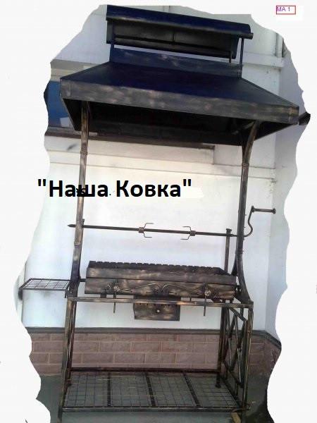 Кованый мангал с вертелом и с крышей