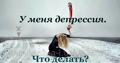 Апатия. Депрессия. Лечение без лекарств