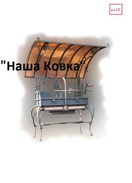 Стационарный кованый мангал ручной работы с крышей