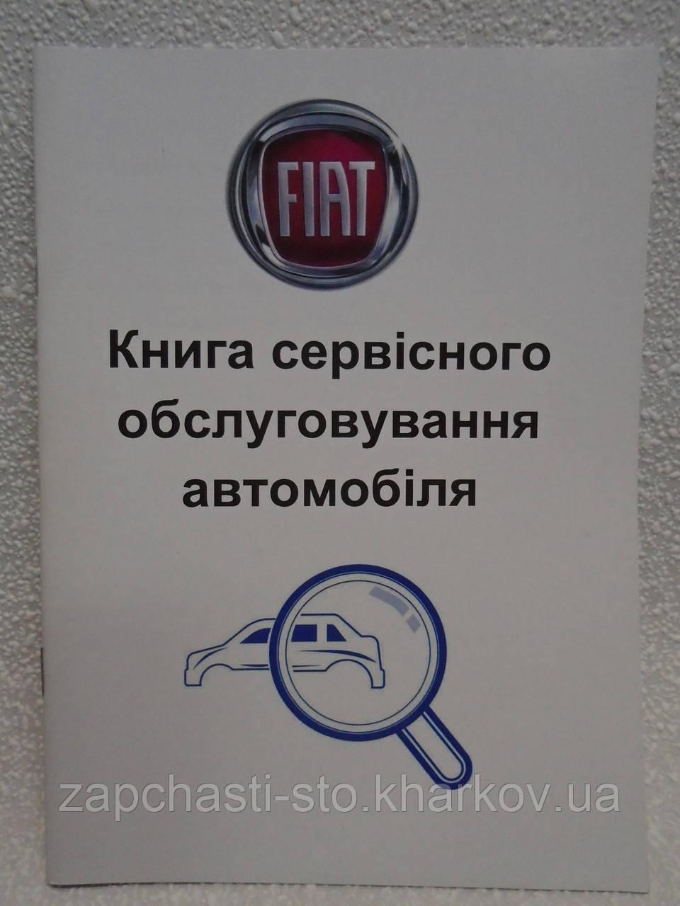 Сервисная книга автомобиля Fiat (Фиат)