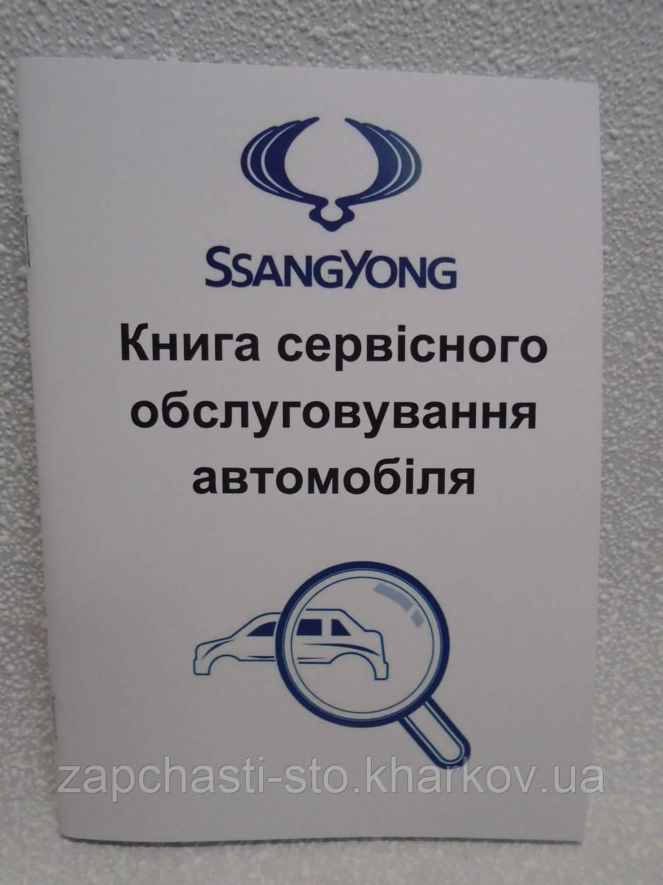 Сервисная книга автомобиля Ssang Yong