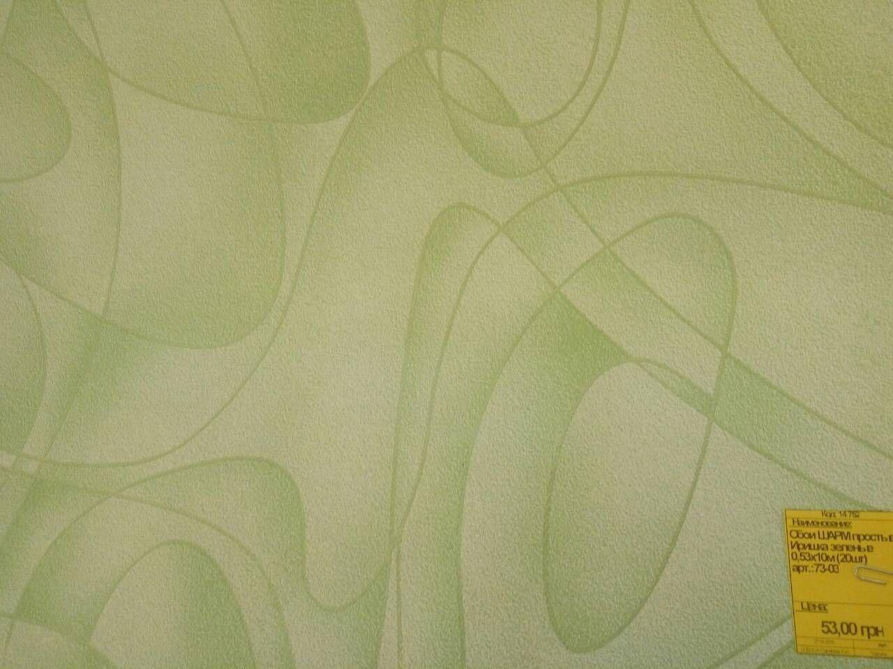 Обои бумажные ШАРМ простые Иришка зеленые 0,53х10м (20шт)