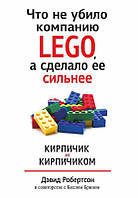 Что не убило компанию LEGO, а сделало ее сильнее (978-985-15-2431-6)