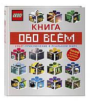 LEGO Книга обо всем (978-5-699-95716-3)