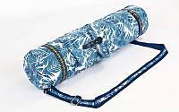 Сумка для йога коврика Yoga bag FODOKO (р-р 16х70см, бело-синий), фото 1