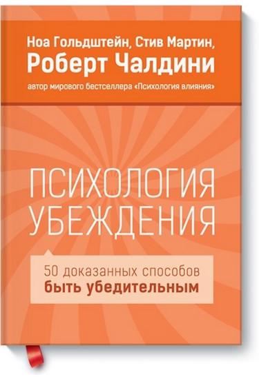 Психология убеждения. 50 доказанных способов быть убедительным. Чалдини Р. Мартин С. Гольдштейн Н.