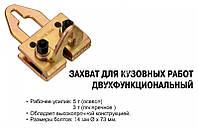 ✅ Захват для кузовных работ 3;5 т JFDE0205