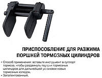 ☑️ Разжим тормозных цилиндров JEAF0107 HS-E1090, фото 1