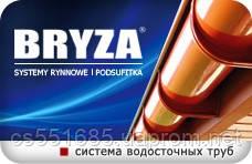Водосточные системы  BRYZA (Бриза)