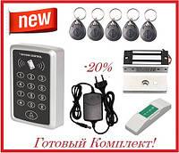 """Комплект контроля доступа """"Protection kit - C"""" с магнитным замком на 60-кг"""