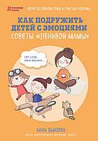 """Как подружить детей с эмоциями. Советы """"ленивой мамы"""". Анна Быкова"""
