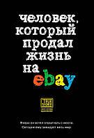 Человек, который продал жизнь на eBay (978-5-699-76179-1)