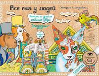 Все как у людей. Котики и другие любимые звери. Зендудлы на каждый день (978-5-699-87032-5)