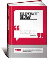 Энциклопедия торговых стратегий (978-5-9614-5069-9)