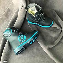 Зимние ботиночки на меху для мальчика синие