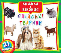 Свійські тварини. Книжка з віконцями (укр)