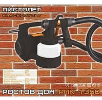 Краскопульт Ростов Дон РПК-1350 Доставка из Харькова