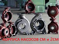 Корпус насоса 2СМ 100-65-200 улитка насоса