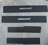 Накладки на пороги Mazda 6 III 2013- 4шт. Карбон