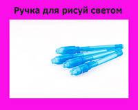 Ручка для рисуй светом