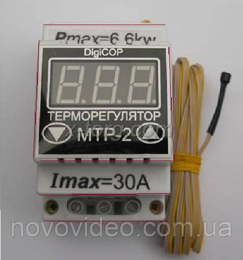 Терморегулятор МТР-2-ДИ DigiCop на 6 кВт c гальванической развязкой