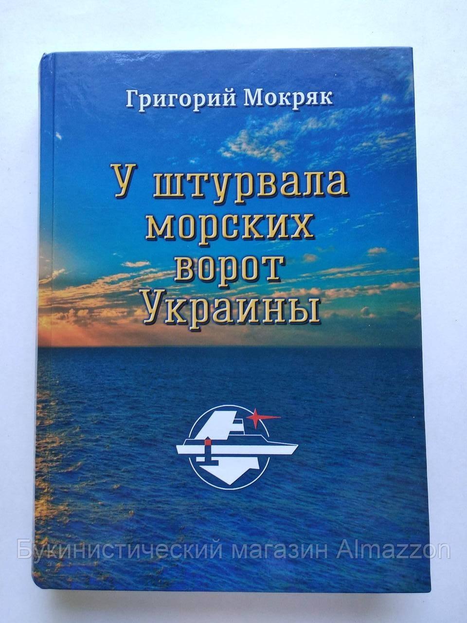 Григорий Мокряк У штурвала морских ворот Украины