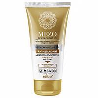 МезоКРЕМ-СЫВОРОТКА PUSH-UP&LIFT для груди MEZO Body complex