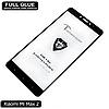 Захисне скло Full Glue Xiaomi Mi Max 2 (Black) - 2.5 D Повна поклейка