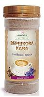 «Сливочный кофе с коллагеном и Омега-3»  для Вашей красоты! 150 г.