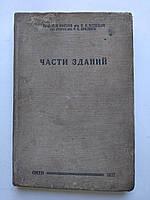 В.Цветаев Части зданий. 1937 год