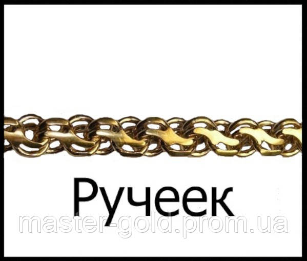 плетение ручеек золото фото