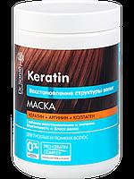 Dr. Sante Keratin Маска для тусклых и ломких волос 1000 ml.
