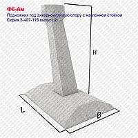 Фундаменты под анкерно-угловые опоры Ф6-АМ