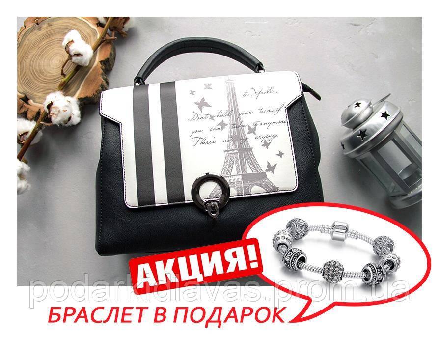 """Сумка черно-белая """"Париж""""( браслет в подарок)"""