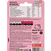 Диетическая добавка Swiss Energy мультивитамины жевательные (апельсин) Hello Kitty