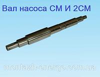 Вал насоса СМ 100-65-250