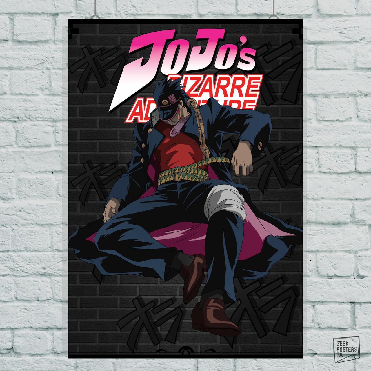 Постер Невероятные приключения ДжоДжо / Jojo's Bizarre Adventure. Размер 60x44см (A2). Глянцевая бумага