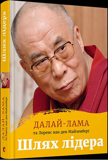 Шлях лідера. Книга Далай-лами Тенцзіна Ґ'яцо, Ван ден Майзенберґа Лоренса