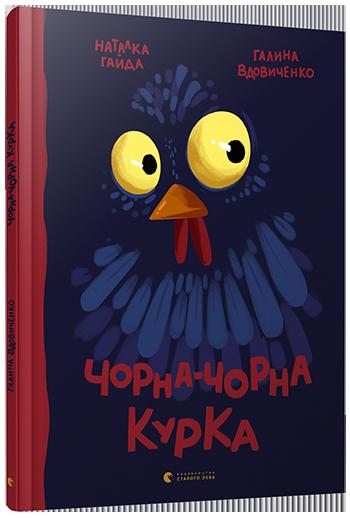 Чорна-чорна курка. Книга Вдовиченко Галини