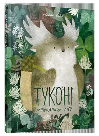 Туконі — мешканець лісу. Книга Були Оксани