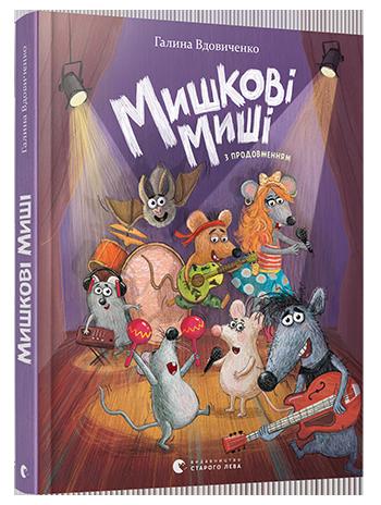 Мишкові Миші. Книга Вдовиченко Галини
