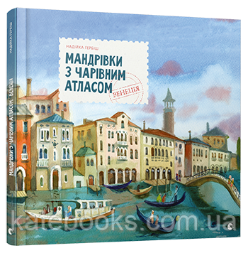 Мандрівки з Чарівним Атласом: Венеція. Книга  Гербіш Надійкі