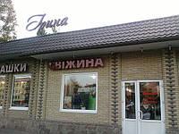 """Магазин """"Ирина"""""""