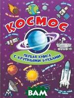 Хомич Е.О. Космос. Первая книга с крупными буквами