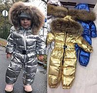 Детский зимний комбинезон с мехом. Металлик, 3 цвета.