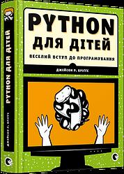 PYTHON для дітей. Веселий вступ до програмування. Книга Бріґґса Джейсона Р.